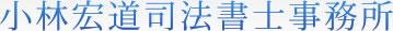大阪(大阪市)の小林宏道司法書士事務所