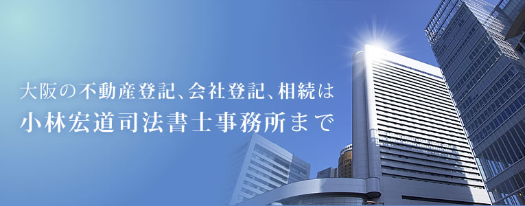 大阪市の不動産の名義変更なら小林宏道司法書士事務所